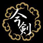 【今剣】源義経が自刃の際に使用した短刀