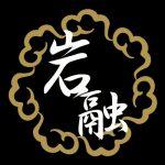 【岩融】武蔵坊弁慶愛用の大薙刀