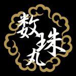 【数珠丸恒次】日蓮が佩いた破邪顕正の剣
