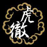 【長曽祢虎徹】最上大業物に分類された名工
