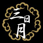 【三日月宗近】天下五剣中、最も美しいと称される国宝