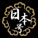 【日本号】黒田節の由来にも登場する天下三名槍のひとつ