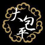 【大包平】古刀最上作の呼び声も高い天下の名刀