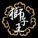 【獅子王】鵺退治の褒美として下賜された宝刀